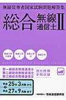 総合無線通信士(2(無線工学編) 平成25年3)