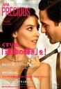 JAPAN PRECIOUS(No.91(Autumn 20) ジュエリー専