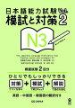 日本語能力試験模試と対策N3(vol.2)