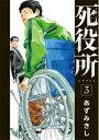 死役所(3) (バンチコミックス) [ あずみきし ]
