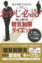【バーゲン本】おやじ必読!愉しく続ける糖質制限ダイ