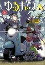 ゆるキャン△(3) (まんがタイムKRコミックス フォワード...