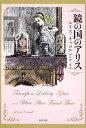 鏡の国のアリス (角川文庫) ルイス キャロル