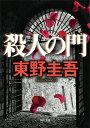 殺人の門 [ 東野圭吾 ]