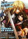 コミックイラストレーションガイダンス!(乙女の祈り編) Manga Anime Game Lanove!
