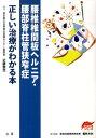 腰椎椎間板ヘルニア・腰部脊柱管狭窄症 正しい治療がわかる本 (EBMシリーズ) [ 近籐泰児 ]