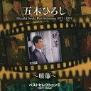 ベストセレクション2(1971〜1994)〜暖簾〜 [ 五木ひろし ]
