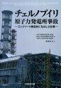 チェルノブイリ原子力発電所事故 コンクリート構造物に及ぼした影響 [ A.F.ミロバノフ ]