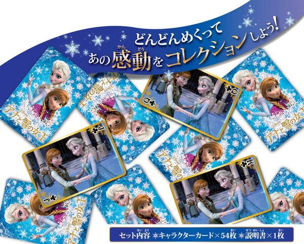 アナと雪の女王 ゲーム オンライン - 無料でアナと …