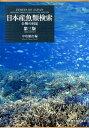 日本産魚類検索第3版 [ 中坊徹次 ]