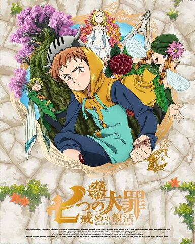 七つの大罪 戒めの復活 2(完全生産限定版)【Blu-ray】 [ 梶裕貴 ]