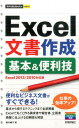 Excel文書作成基本&便利技 Excel 2013/2010対応版 (今すぐ使えるかんたんmini) [ 稲村暢子 ]