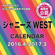 ����ˡ���WEST CALENDAR 2016.4-2017.3