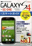 ドコモGALAXY S4 SC-04Eスマートガイド [ 技術評論社 ]