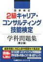 国家検定2級キャリア・コンサルティング技能検定学科問題集第2版 [ 東京リーガルマインド ]