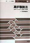 高炉炼铁法(1)[高炉製銑法(1) [ 羽田野道春 ]]