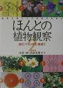 ほんとの植物観察(2)