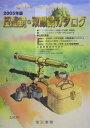 望遠鏡・双眼鏡カタログ(2005年版) [ 月刊天文編集部 ]
