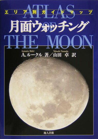 月面ウォッチング新装版 エリア別ガイドマップ [...の商品画像