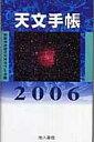 天文手帳(2006)