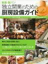 製菓・製パン独立開業のための厨房設備ガイド