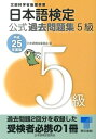 日本語検定公式過去問題集5級(平成25年度版) [ 日本語検定委員会 ]