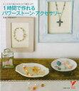 【バーゲン本】1時間で作れるパワーストーン・アクセサリー (...