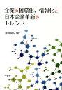 企業の国際化、情報化と日本企業革新のトレンド [ 簗場保行 ]