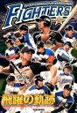 ファイターズ 2015 オフィシャルグラフィックス [ 北海道新聞社 ]
