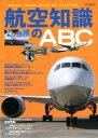 航空知識のABC BASIC KNOWLEGE OF AVIATIO (イカロスMOOK)