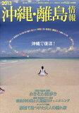 沖縄・離島情報(2013年度版)