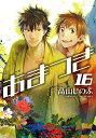 あまつき(16) (IDコミックス/ZERO-SUMコミックス) [ 高山しのぶ ]