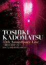TOSHIKI KADOMATSU 35th Anniversary Live 〜逢えて良かった〜 2016.7.2 YOKOHAMA ARENA [ 角松敏生...