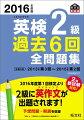 英検2級過去6回全問題集(2016年度版)