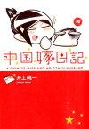 中国嫁日記(4) [ 井上純一 ]