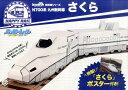 ハッピーレール N700系九州新幹線さくら [ hacomo ]