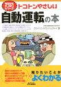 トコトンやさしい自動運転の本 (今日からモノ知りシリーズ) ...
