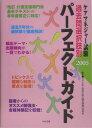 ケアマネジャー試験過去問選択肢別パーフェクトガイド(2005)