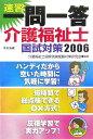 速習一問一答介護福祉士国試対策(2006)