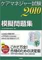 ケアマネージャー試験模擬問題集(2010)