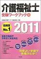介護福祉士受験ワークブック(2011 上)