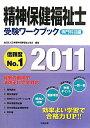 精神保健福祉士受験ワークブック(2011(専門科目編))
