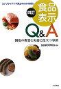 【送料無料】食品表示Q&A4訂