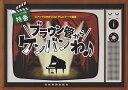 ブラウン管からケンバンわ♪ ピアノでときめくCM テレビテーマ曲集 (ピアノソロ初級特番) 広瀬美和子