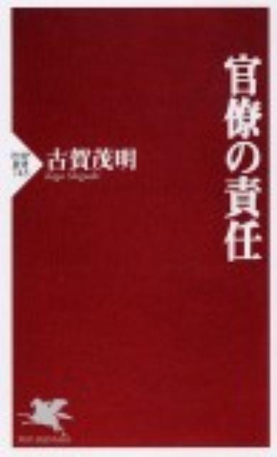 官僚の責任 [ 古賀茂明 ]...:book:14708498