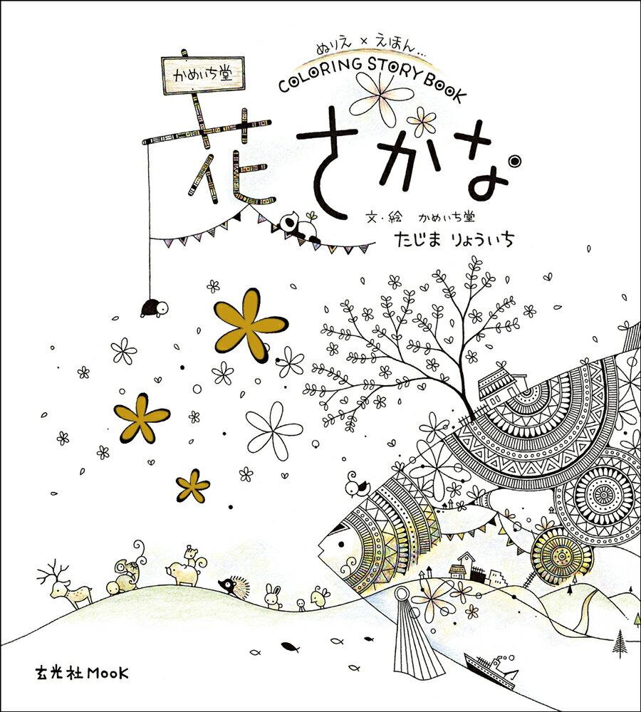 かめいち堂 COLORING STORY BOO...の商品画像