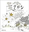 かめいち堂 COLORING STORY BOOK 花さかな [ かめいち堂 ]