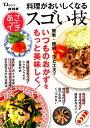 NHKあさイチ料理がおいしくなるスゴい技 (TJ MOOK)