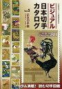 ビジュアル日本切手カタログVol.5記念切手編2001-2016