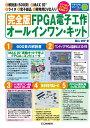 完全版 FPGA電子工作オールインワン・キット (1)解説書(600頁)(2)MAX 10(3)ライ